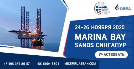 OSEA 2020 - 23 Международная нефтегазовая выставка и конференция