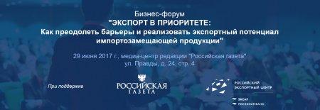 Форум «Экспорт в приоритете» – уникальная возможность повлиять на госпрограмму поддержки российских производителей на международных рынках