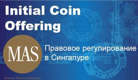 Валютное управление Сингапура разъяснило официальную позицию Сингапура по вопросу выпуска цифровых токенов и криптовалют.